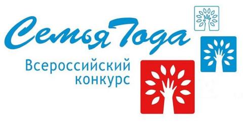 В 2019 году в четвертый раз пройдет Всероссийский конкурс «Семья года»