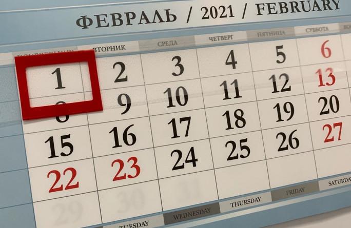 В феврале жителей республики ждет короткая послепраздничная рабочая неделя