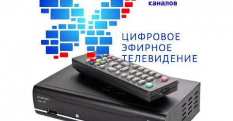 В Карачаево-Черкесии более 600 малообеспеченных семей бесплатно получили оборудование для приема цифрового телевидения