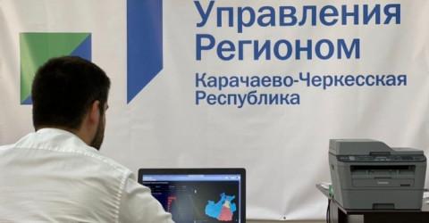 В Карачаево-Черкесии открылся Центр управления регионом