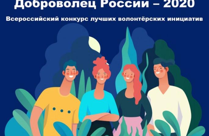 В Карачаево-Черкесии состоялся региональный этап Всероссийского конкурса волонтерских инициатив «Доброволец России – 2020»