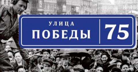 В Карачаево-Черкесии стартовал проект «Улица Победы»
