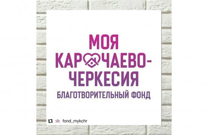 В КЧР создан новый благотворительный фонд «Моя Карачаево-Черкесия»