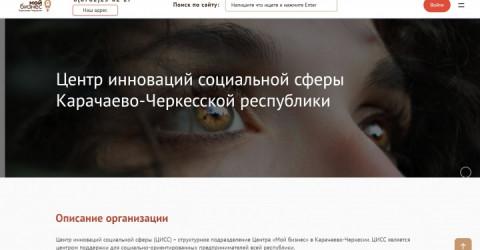 В КЧР впервые начнут оказывать поддержку социальным предпринимателям⠀