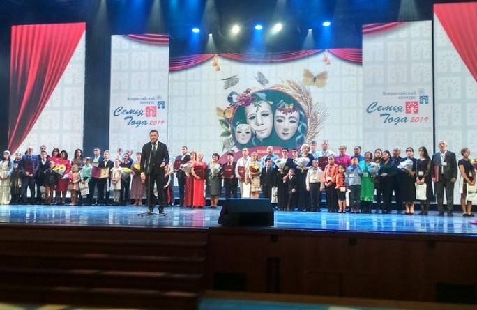 В Москве награждены победители Всероссийского конкурса «Семья года» – 2019