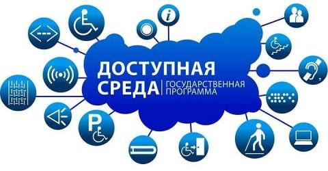 В республике продолжится работа по обеспечению «доступной среды»  для инвалидов и других маломобильных групп населения