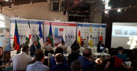 V Северо-Кавказский гражданский Форум «Архыз XXI»