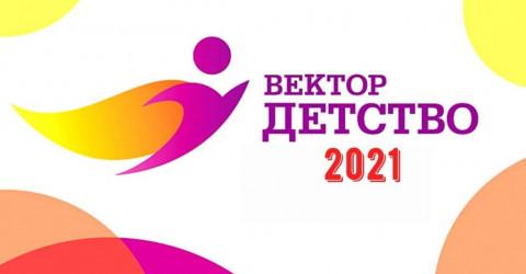 «Вектор детства» – всероссийский конкурс»