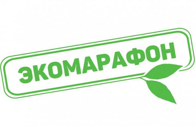 ВНИМАНИЮ ВОЛОНТЕРОВ И ВСЕХ ЖИТЕЛЕЙ РЕСПУБЛИКИ ЭКО-МАРАФОН В КАРАЧАЕВО-ЧЕРКЕСИИ