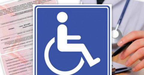 Временный порядок признания лица инвалидом