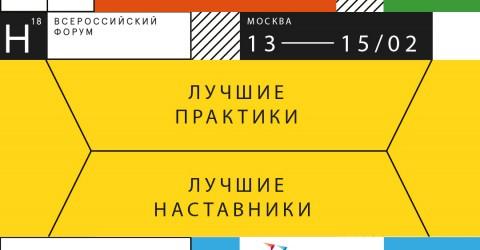 Всероссийский форум «Наставник»