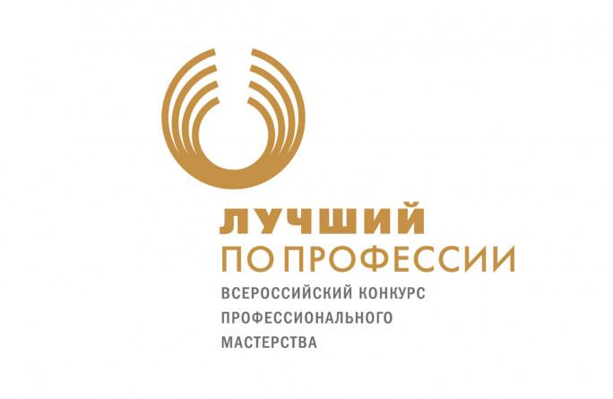 Всероссийский конкурс профессионального мастерства «Лучший по профессии»