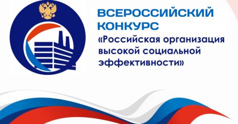Всероссийский конкурс «Российская организация высокой социальной эффективности»