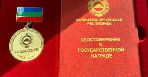 «Заслуженный работник социальной защиты населения Карачаево-Черкесской Республики»
